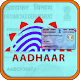 Link Aadhar With Pan Card (app)