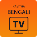 My Bengali TV icon