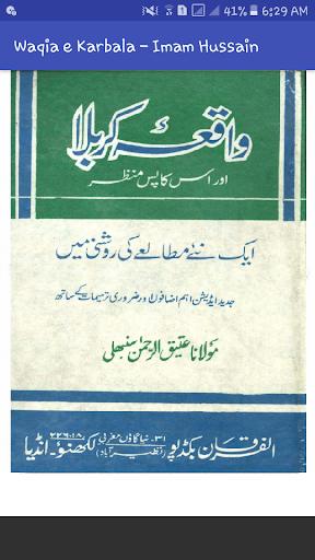 Waqia e Karbala - Imam Hussain 2.1 screenshots 1