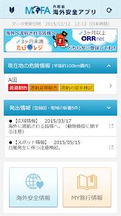 外務省 海外安全アプリ - náhled