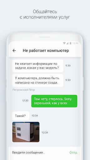 Мой ДРУГ screenshot 6