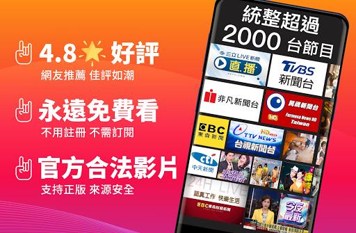 Free TV Show Taiwan screenshot 8