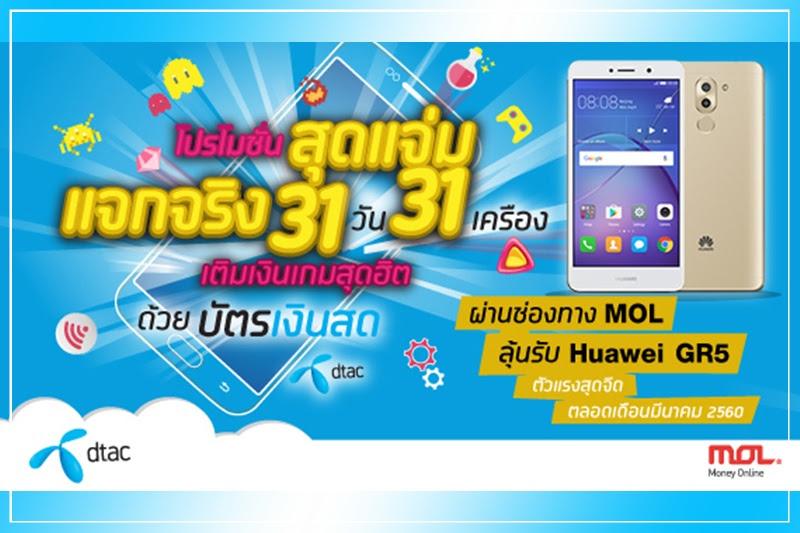 MOL ร่วมกับ บัตรเงินสดดีแทคจัดโปรสุดแจ่ม! แจก Huawei GR5