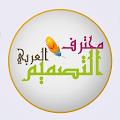 محترف التصميم العربي download