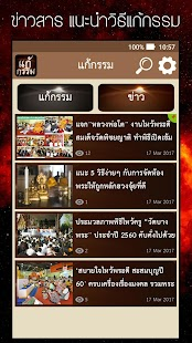 แก้กรรม - Kamma- screenshot thumbnail