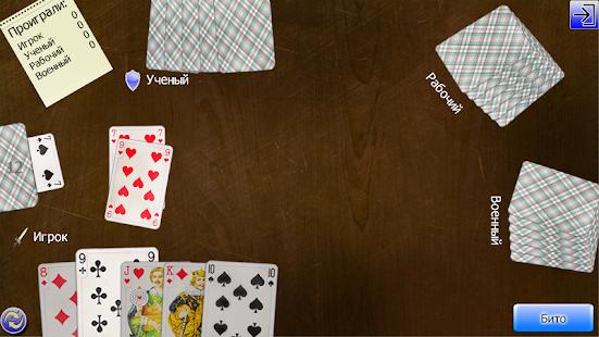 Карточные игры +онлайн lite - náhled