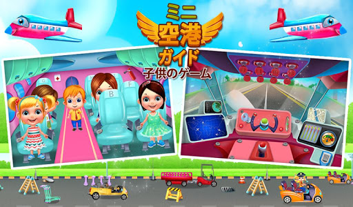玩教育App|ミニ空港ガイドキッズゲーム免費|APP試玩