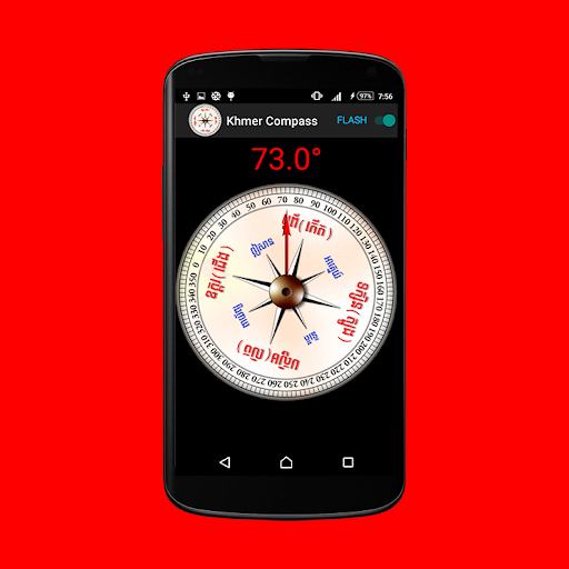 高評價推薦實用App工具Khmer Compass Flashlight!方便、快速、節省您的時間