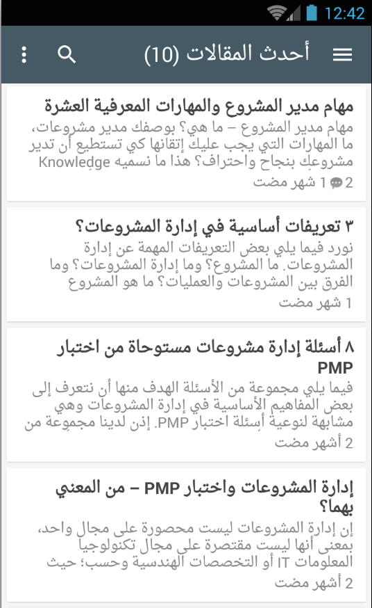 PMP in Arabic- screenshot