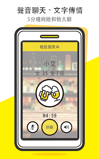 Cheers App: Good Dating App 1.214 screenshots 10
