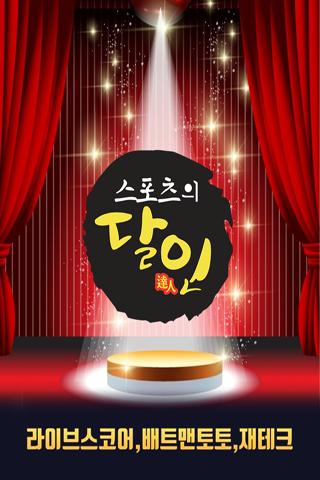 스포츠달인 - 라이브스코어, 배트맨토토, 재테크 6.0.7.02 screenshots 2
