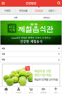 NS홈쇼핑 screenshot 3