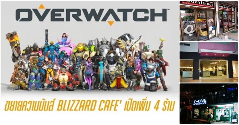 [Overwatch] ขยายความมันต่อเนื่อง Blizzard Cafe เปิดให้บริการเพิ่มอีก 4 ร้าน!