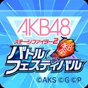 AKB48ステージファイター2 バトルフェスティバル icon
