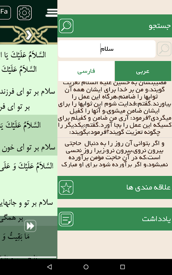 ‫گنجینه‬‎- screenshot