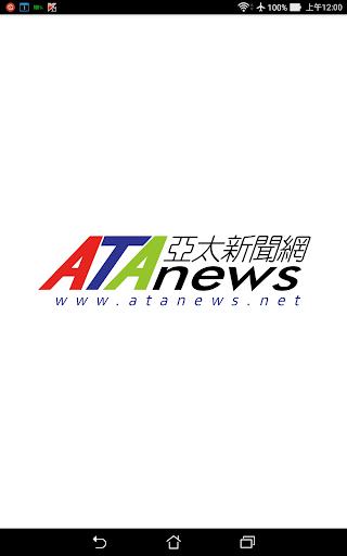 亞太新聞網 ATA News
