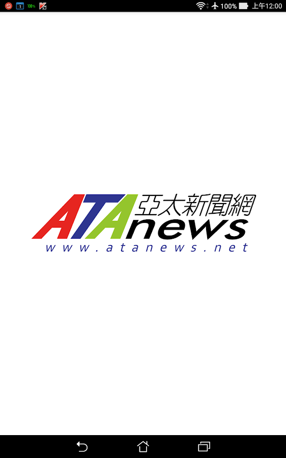 亞太新聞網 ATA News- screenshot