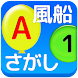 風船さがし(認知機能評価:注意の集中力) - Androidアプリ