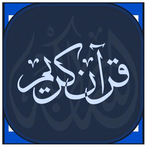 Quran Kareem   Muslim Tools