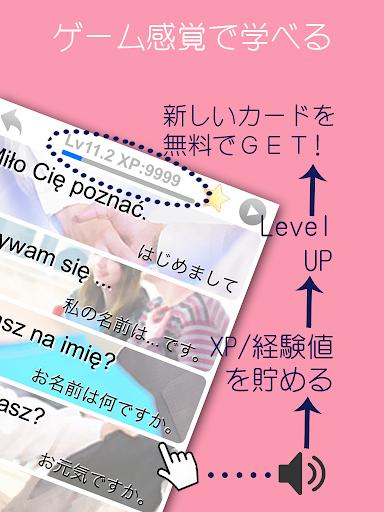 玩免費教育APP|下載LingoCards ポーランド語学習(無料) app不用錢|硬是要APP
