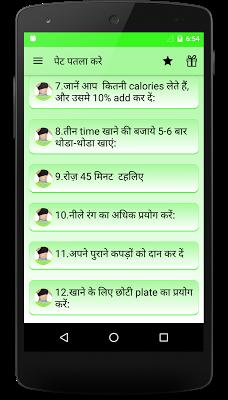 पेट पतला करे - Pet Kam Kare - screenshot