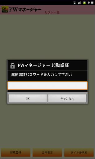 パスワード・マネージャー Plus版