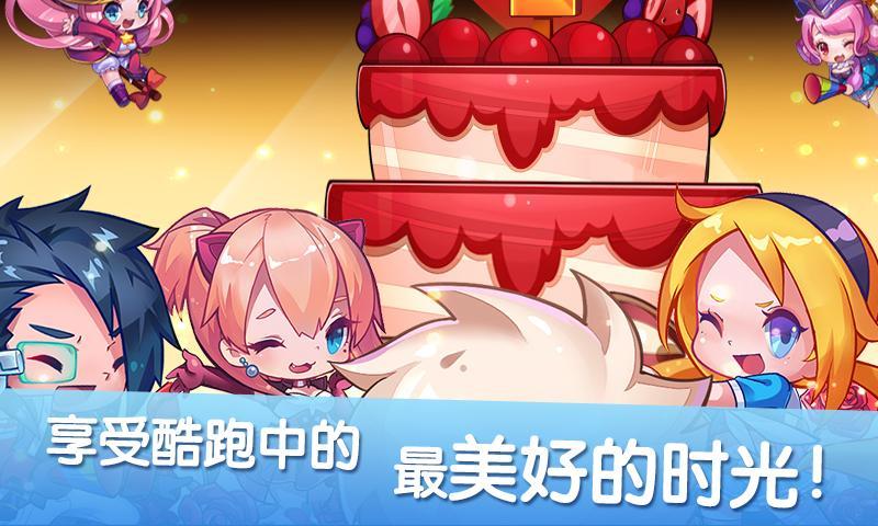 android 全民天天酷跑(新版) Screenshot 1