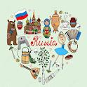 Английско-русский разговорник icon