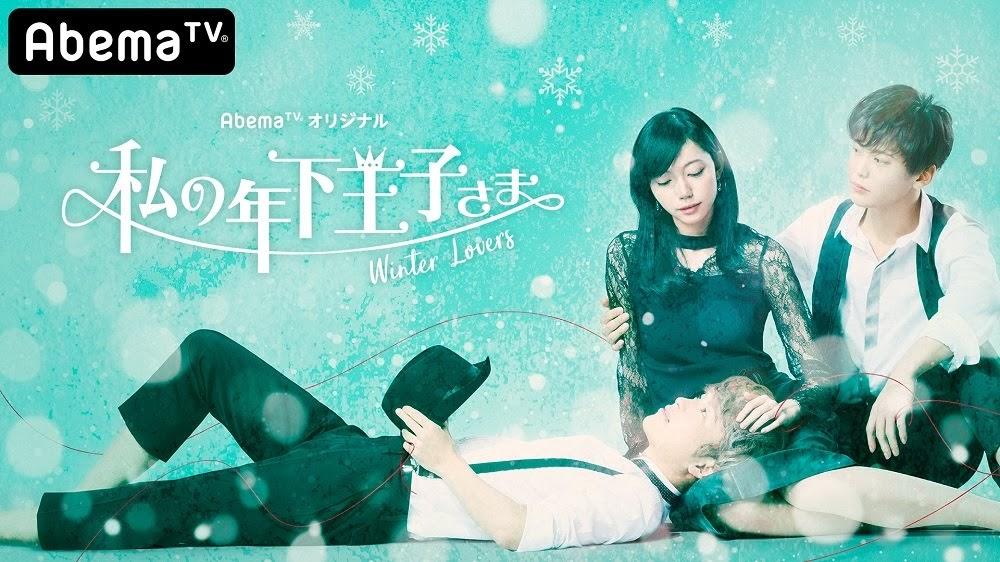 【画像】恋愛リアリティーショー『私の年下王子さま Winter Lovers