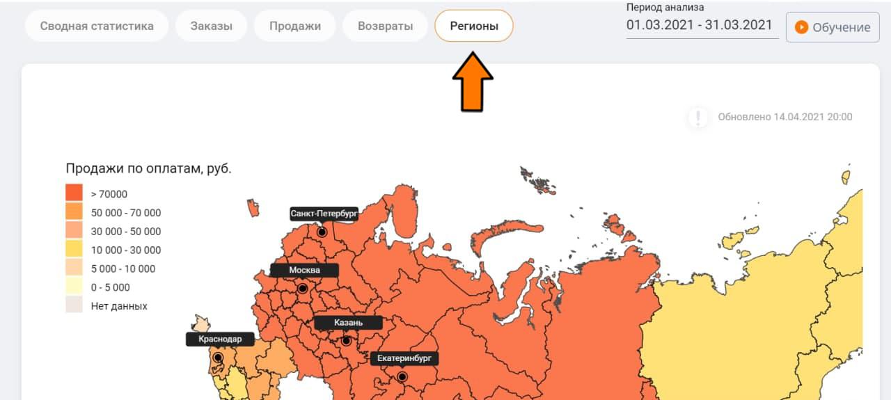 интерактивная карта региональных заказов