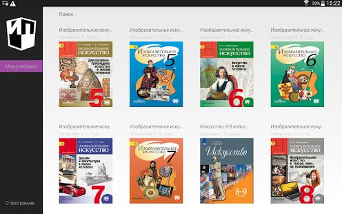 Просвещение сайт скачать учебники