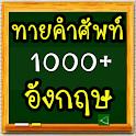 ทายคำศัพท์ อังกฤษ 1000+ icon