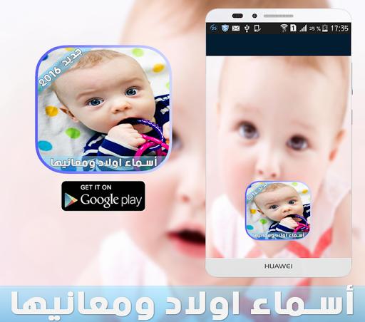 اسماء اولاد ومعانيها 2016