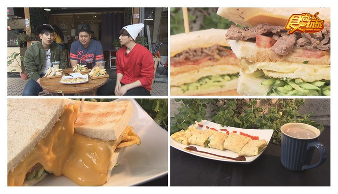 食尚玩家台北美食早安日和碳烤吐司專門店