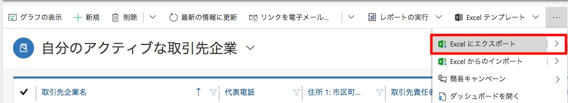 Excelにエクスポートボタンの移動前