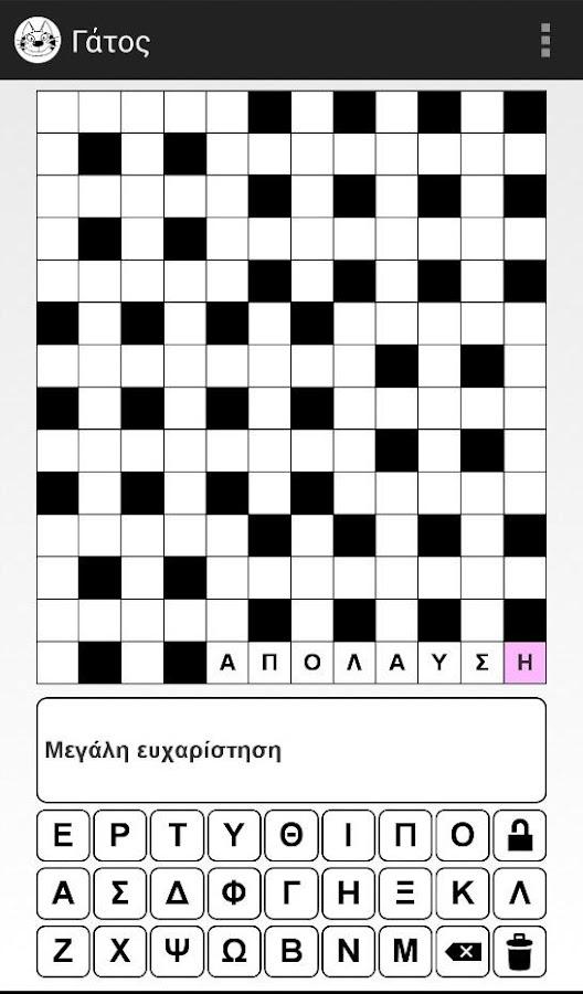 ΓΑΤΟΣ ΣΤΑΥΡΟΛΕΞΑ AD - στιγμιότυπο οθόνης