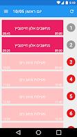 Screenshot of Ohel-Shem