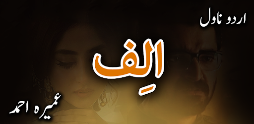 Umera by complete ahmed novel pdf kankar