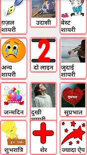 Tu Ki Jane Mera Pyar - Dard Shayari Hindi - náhled
