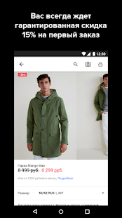 Lamoda: одежда и обувь он-лайн 8