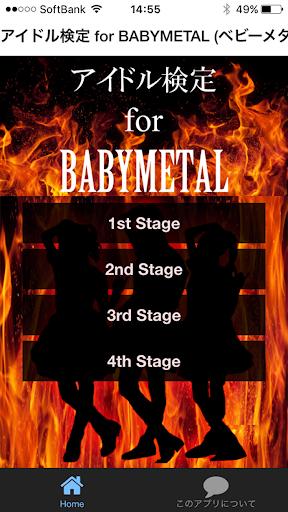 アイドル検定 for BABYMETAL (ベビーメタル)