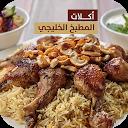 أطباق خليجية | وصفات المطبخ الخليجي APK