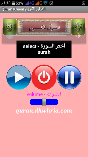 Quran Hazza Al Balushi 4.5.180319 screenshots 8