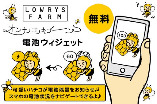 LOWRYS FARM-Battery-Free☆