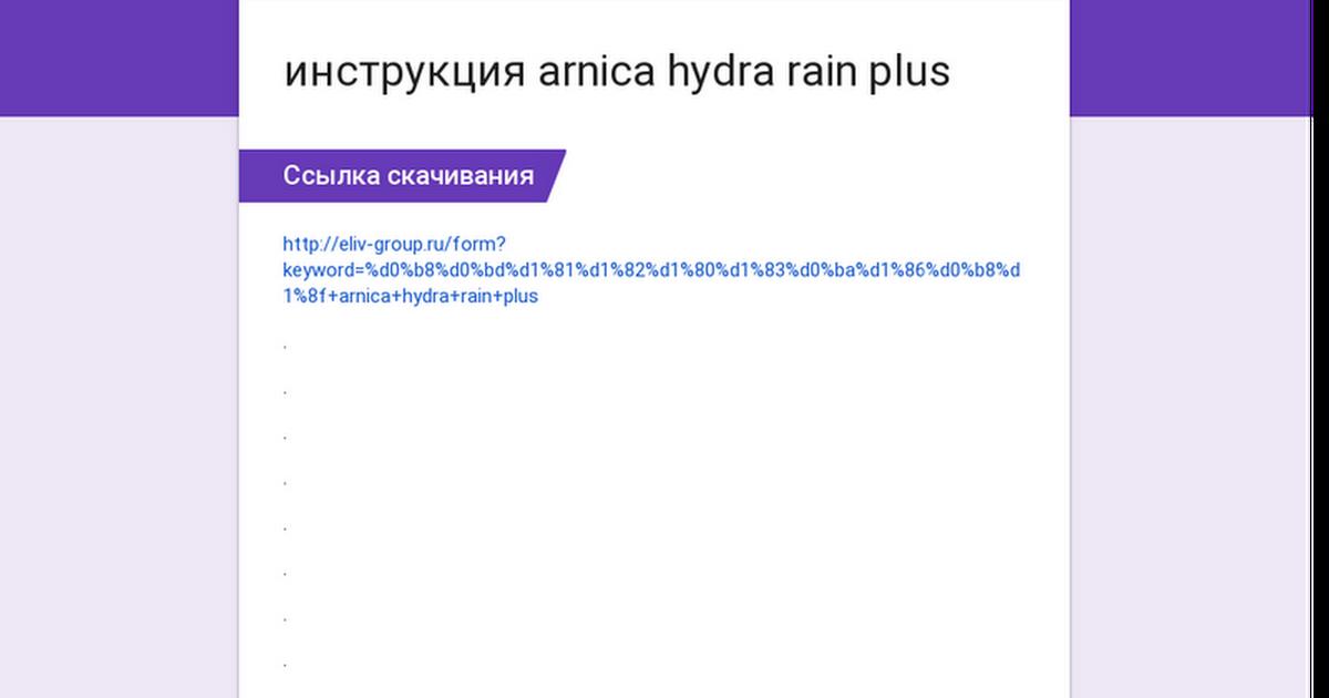 инструкция arnica hydra rain plus