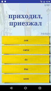 Английский. Учим слова. - náhled