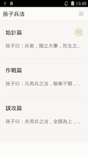 孙子兵法 - 简体中文版