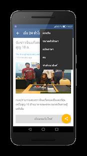 ข่าวไทยแลนด์และโลก - náhled