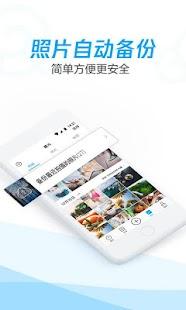 腾讯微云 - náhled