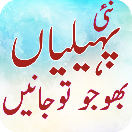 Paheliyan in urdu with answer